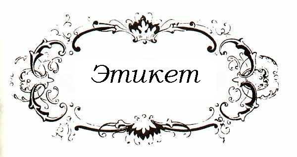 http://kloto.narod.ru/Cookbook/etiket/et11.jpg